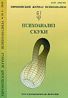 Европейский журнал психоанализа № 5. Психоанализ скуки