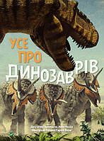 Усе про динозаврів