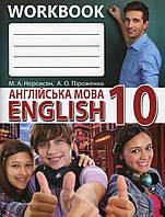 Англійська мова. Робочий зошит. 10 клас