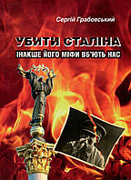"""Убити Сталіна, інакше його міфи вб'ють нас. Соціальна міфологія """"найкращого друга фізкультурників"""" і його послідовників"""