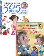 Комплект книг доктора Комаровского №2 (комплект из 2 книг)