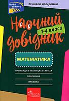 Наочний довідник. Математика. 1-4 клас