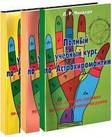 Полный учебный курс по Астрохиромантии (в 3-х книгах). Чавдхри Л.Р., фото 1