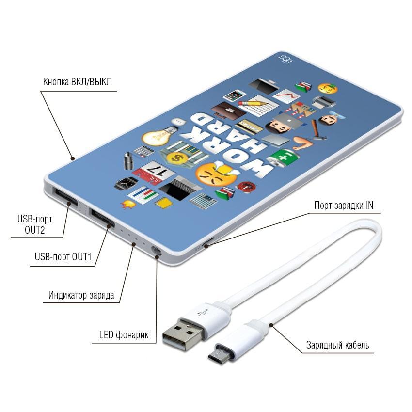 Зарядное устройство Мечтай и работай, 7500 мАч (E189-39)