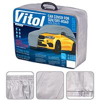 Тент автомобильный Vitol JC13401 с подкладкой PEVA+PP Cotton на джип/минивен (L 457х185х145)