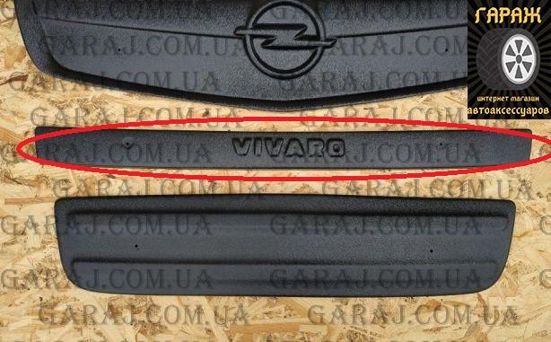 "Зимняя накладка Opel Vivaro 2006-2014 Глянец Средина(в бампере Верх) ""FLY"""