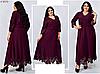 Сукня подовжене з перфорацією, з 54-64 розмір