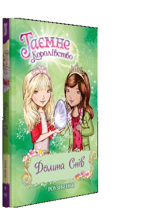 Книги для дітей молодшого шкільного віку. Таємне королівство. Долина Снів. Роузі Бенкс