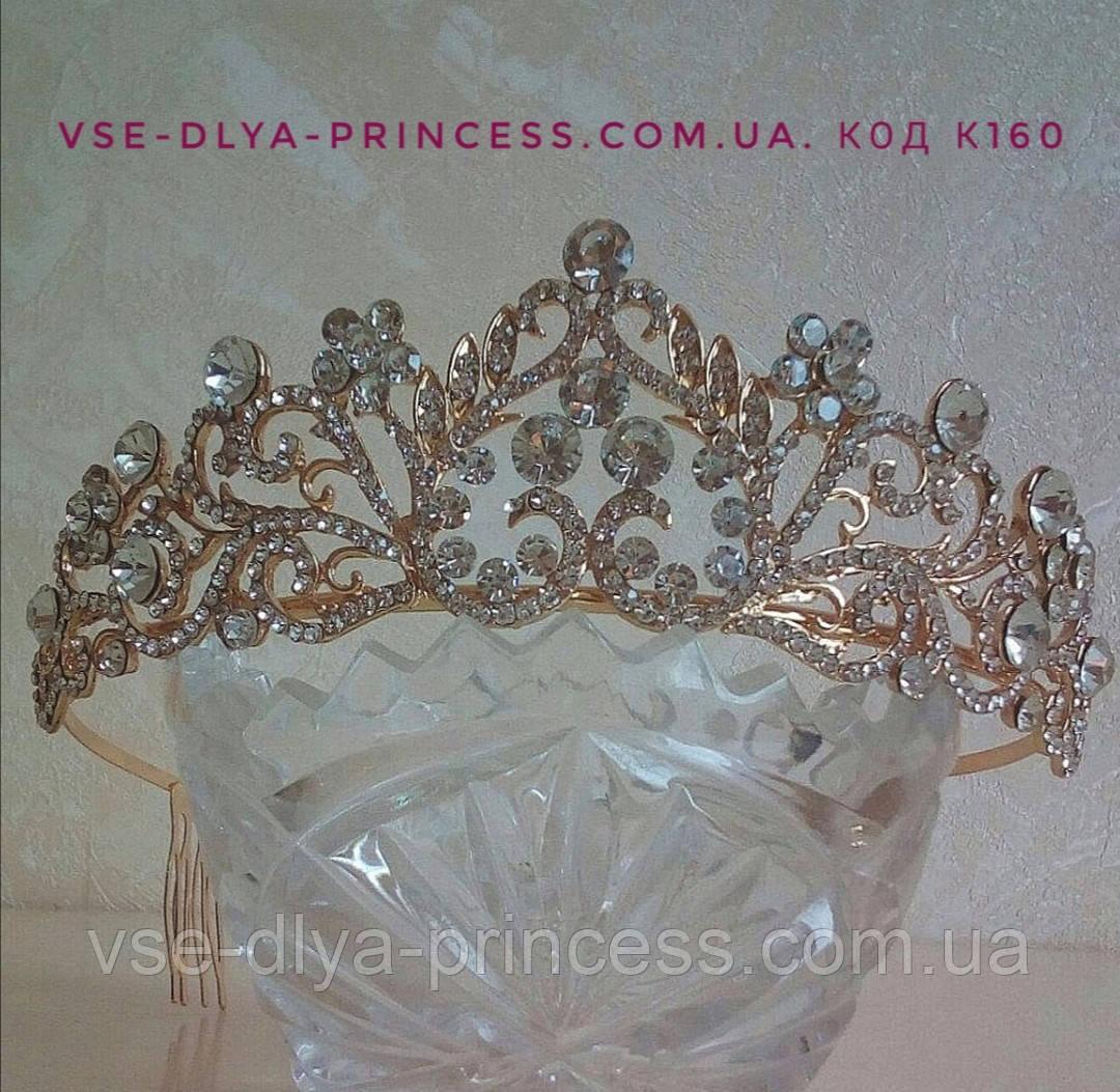 Корона для конкурса, диадема под золото, тиара, высота 4,5 см.