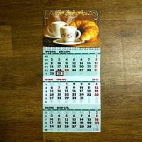 """Календарь настенный квартальный на 2020 год """"Coffee"""" - Арт 1."""