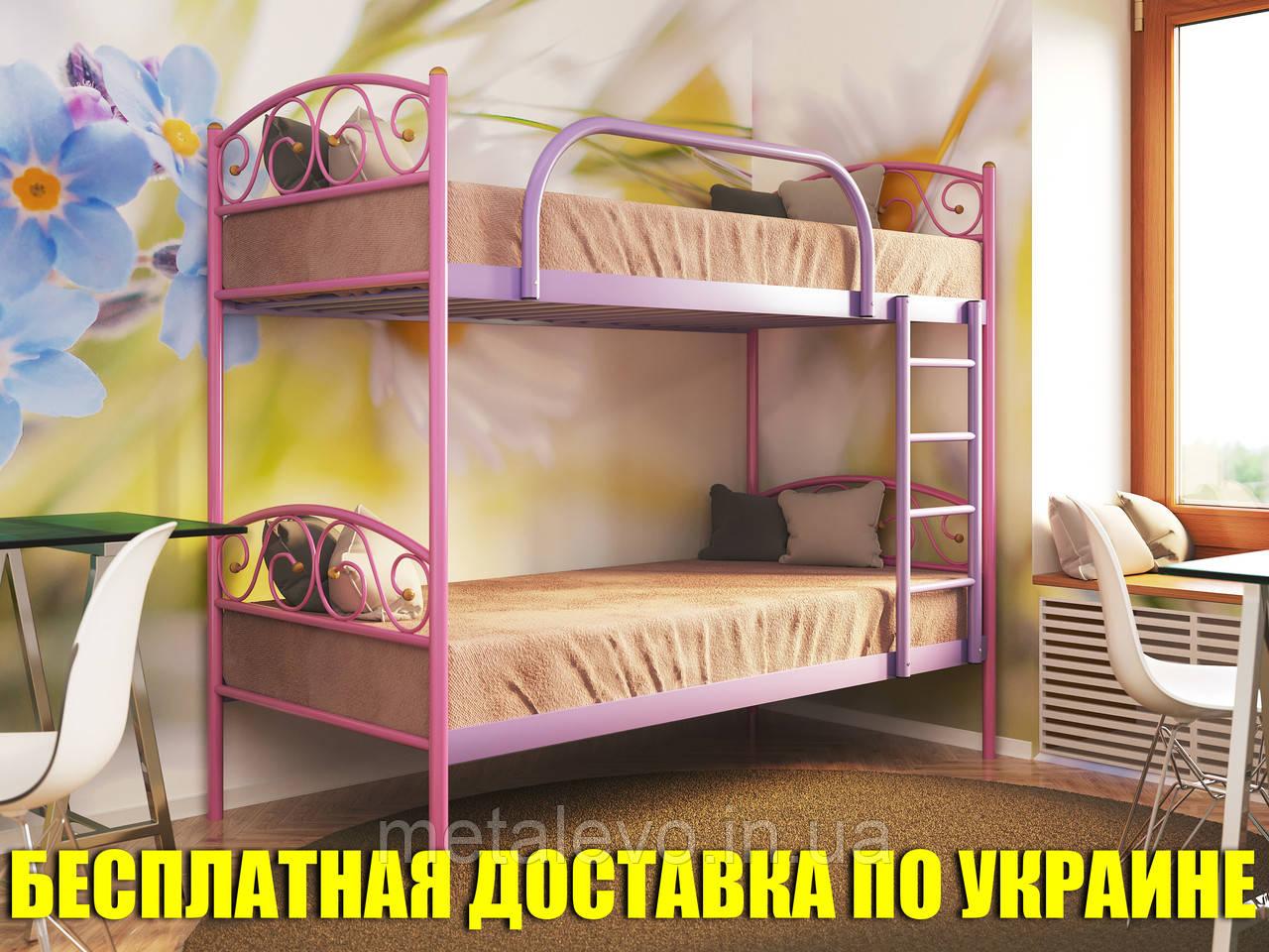Двухъярусная металлическая кровать ВЕРОНА ДУО (VERONA DUO)