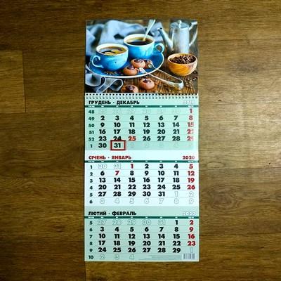 Квартальний настінний календар на 2020 рік.