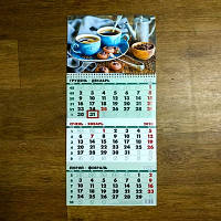 Календарь квартальный настенный на 2020 год.