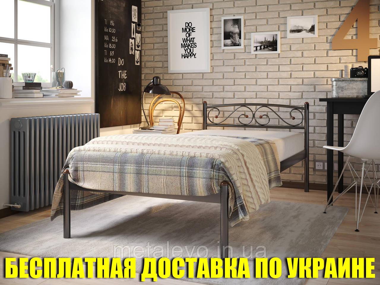 Односпальная металлическая кровать ВЕРОНА-1 (VERONA-1)