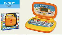 Детский Компьютер Ноутбук PL-719-50 ,укр.