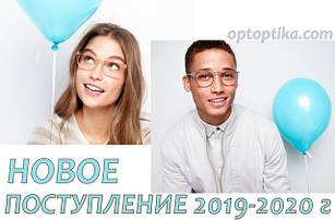 НОВОЕ ПОСТУПЛЕНИЕ 2019-2020