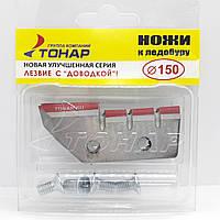 Ножи к ледобуру Тонар 150 мм. Барнаул (ОРИГИНАЛ)