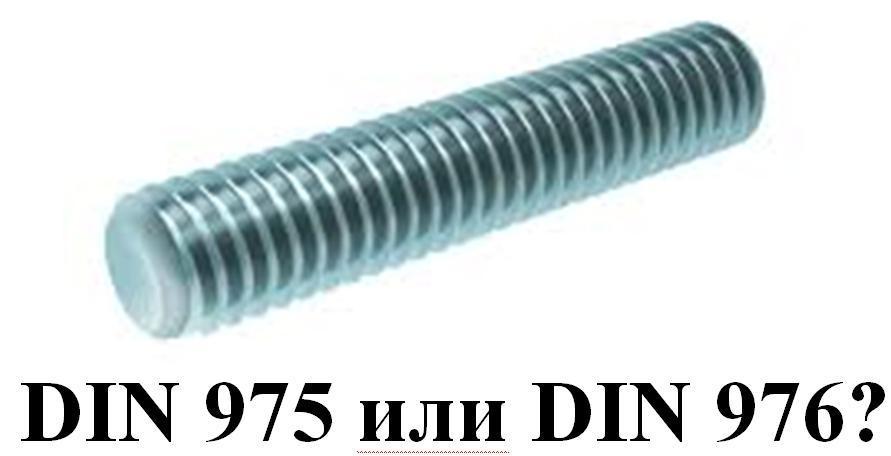 Резьбовые шпильки: какой стандарт правильный DIN975 или DIN976?