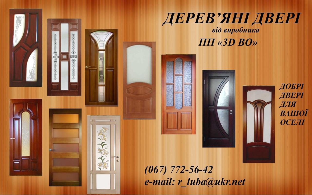 двері міжкімнатні деревяні фото ціна львів