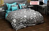 Семейный набор постельного белья - Love Story, компания