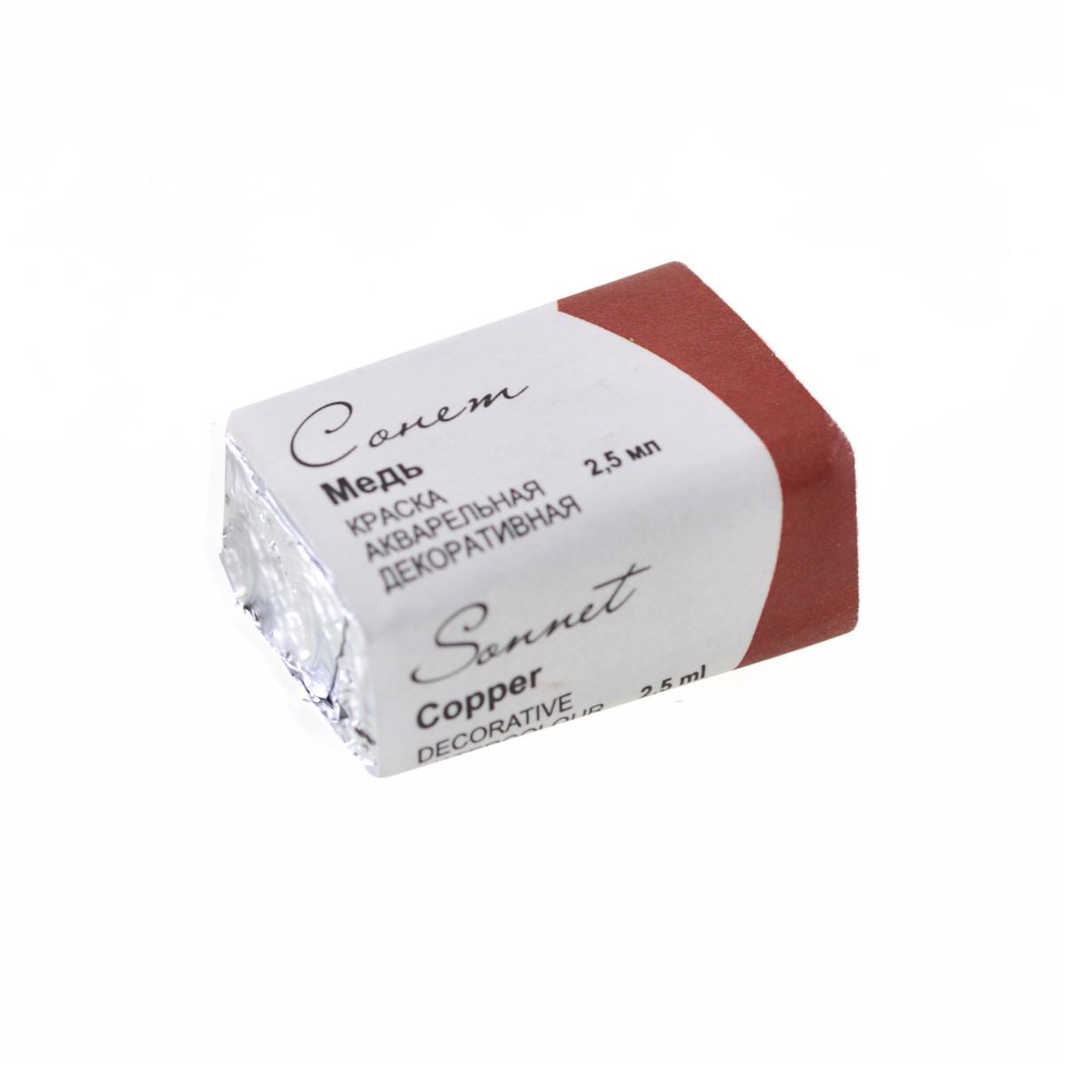 Краска акварельная СОНЕТ, медь метал., 2.5мл ЗХК код: 351856, арт.завода: 6311964