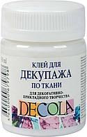 Клей для декупажа по ткани ДЕКОЛА, 50мл    код: 352152, арт.завода: 8628956