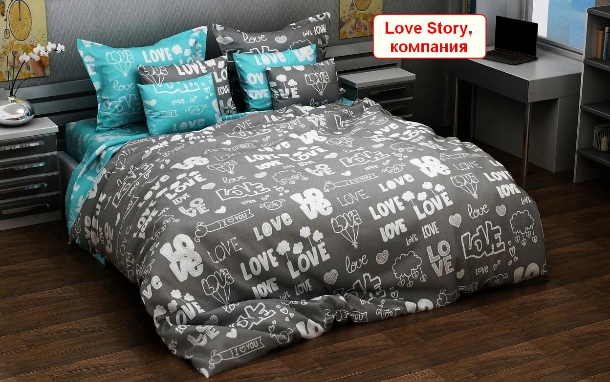 Полуторный набор постельного белья - Love Story, компания