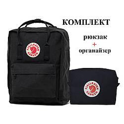 Комплект сумка рюкзак + Органайзер Fjallraven Kanken Classic канкен класик с отделением для ноутбука Черный