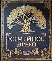 Родословная книга Семейное древо