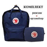 Модный рюкзак сумка Fjallraven Kanken Classic канкен классик Темно-синий dark blue + подарок Vsem