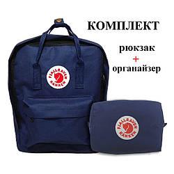 Комплект рюкзак сумка + органайзер Fjallraven Kanken Classic канкен класик Темно-синий dark blue ViPvse