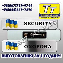 Бейдж охрана, бейджик охорона, бедж security (метал) магнит/булавка