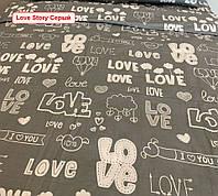 Двуспальный пододеяльник из бязи - Love Story, серый