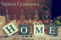 Деревянные кубики, слово HOME (Дом)