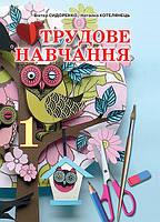 Сидоренко Віктор, Наталка Котелянець. Трудове навчання 1 клас, підручник, Киев