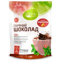 Гарячий шоколад зі смаком Карамелі Stevia