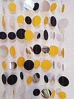 Бумажные гирлянды 2м желтые, черные и зеркальные круги для праздничного оформления