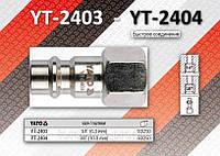 """Быстросъемный переходник с внутренней резьбой 3/8"""", YATO YT-2404"""