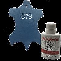 Краска для кожи bsk-color 25ml бриллиантово-синий , цв.№079, фото 1