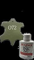 Краска для гладкой кожи оливковая 25ml №072, фото 1