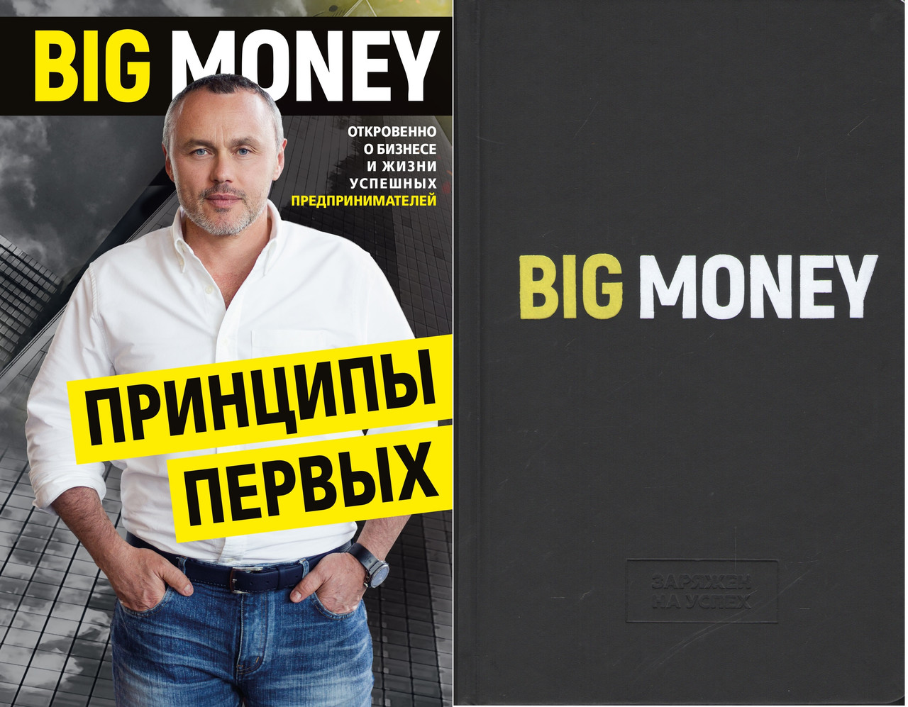 Big Money. Бизнес-блокнот Big Money: принципы первых Комплект подарочный