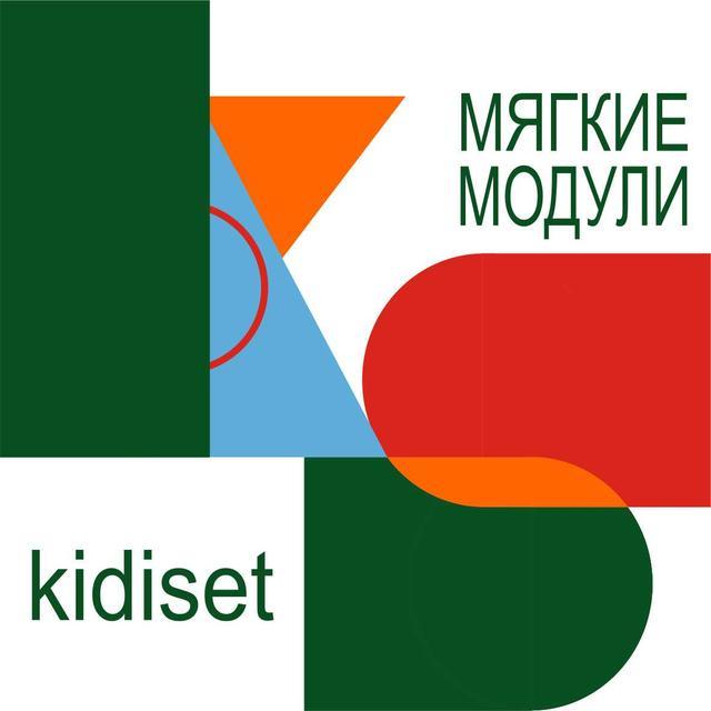 KidiSet - мягкие модули, cухие басейны, спортивное игровое оборудование и реквизит