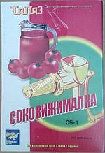 Ручна соковижималка СБ-1 (пр. Полтава)