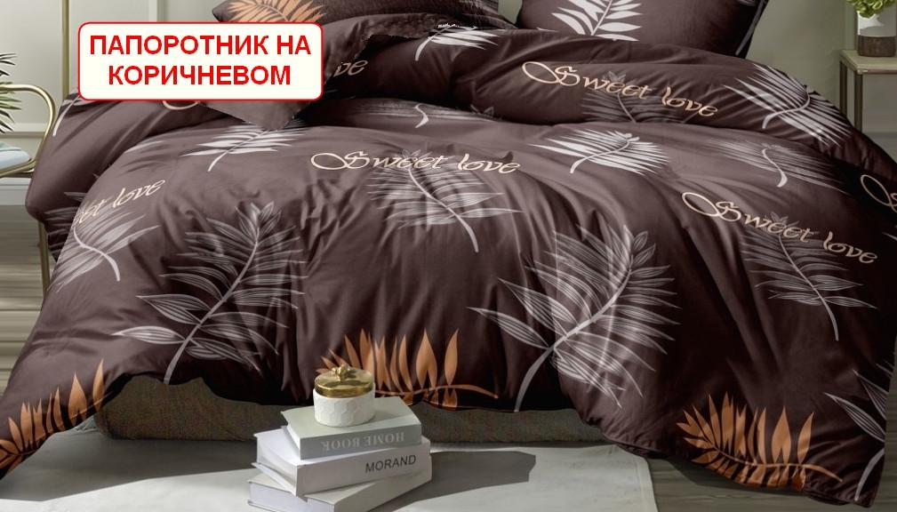 Двоспальний підодіяльник з ранфорсу - Папоротьна коричневому