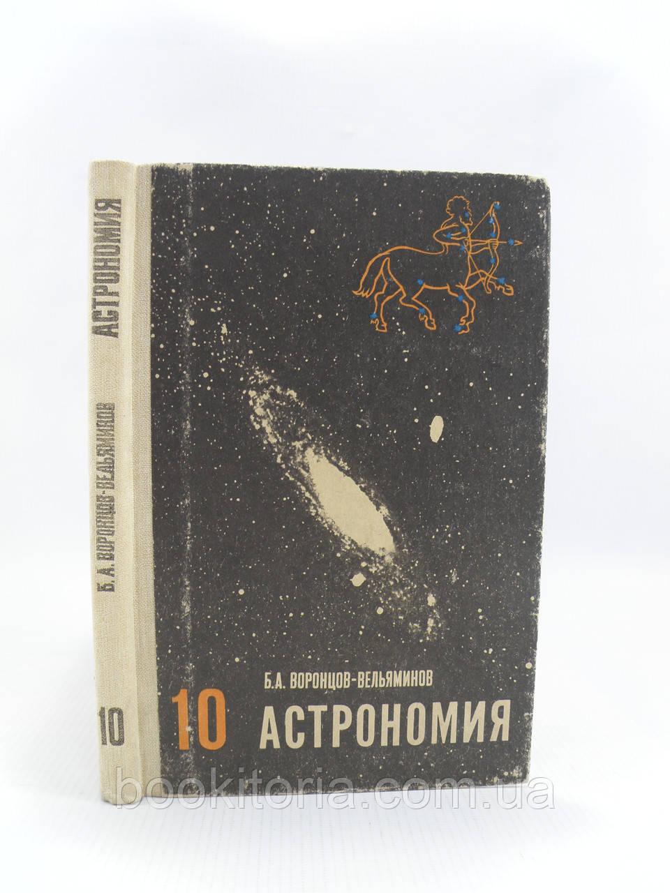 Воронцов-Вельяминов Б. Астрономия. 10 класс (б/у).