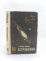 Воронцов-Вельяминов Б. Астрономия. 10 класс (б/у)., фото 1