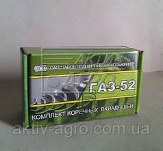 Вкладыши коренные   ГАЗ-52 АО20-1,  ЗПС г. Тамбов