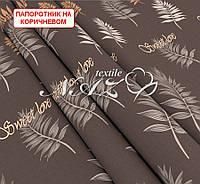 Двоспальнепростирадлоз ранфорсу - Папоротьна коричневому