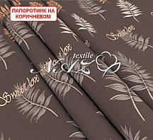 Полуторнепростирадлоз ранфорсу - Папороть на коричневому