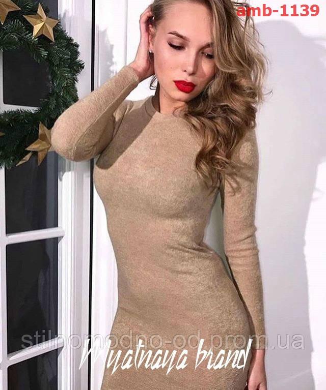 Приталена ангорова сукня